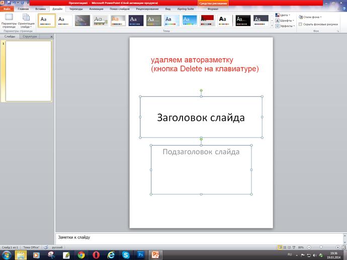 Powerpoint как сделать разную ориентацию слайдов