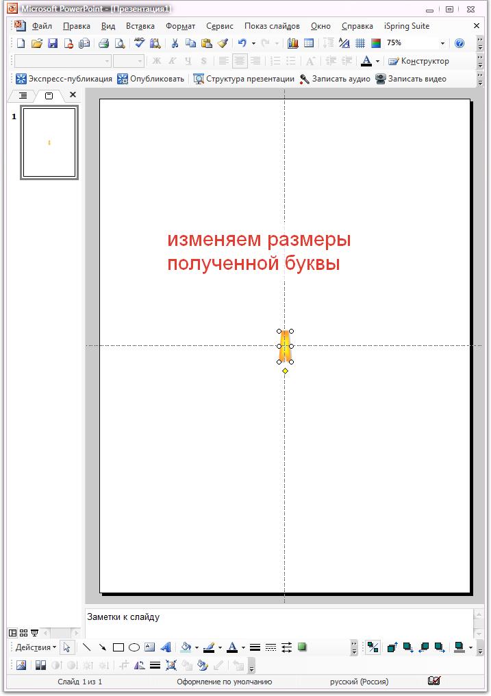 Как в презентации сделать вертикальный слайд в powerpoint