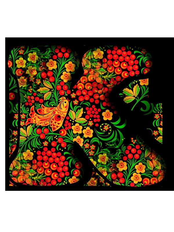 Хохломскую роспись алфавита