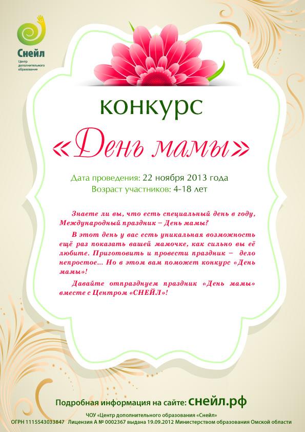 Конкурс для праздника мам мамочка